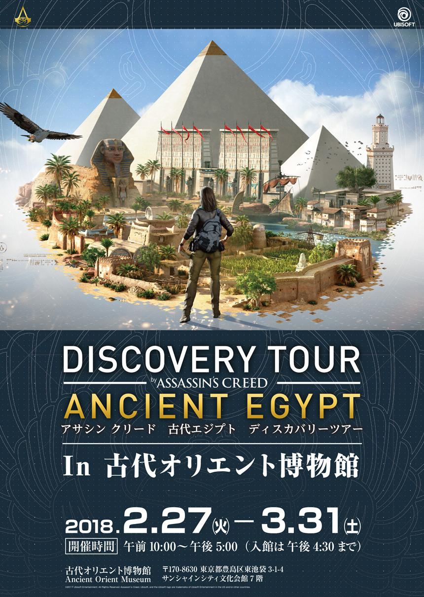 AC_discovery_B2_ol