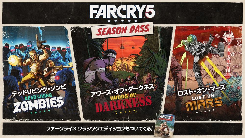 FC5_KEYART_SeasonPass_RGB